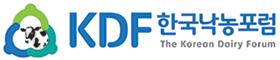 KDF한국낙농포럼